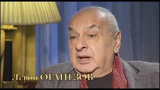 Левон Оганезов.