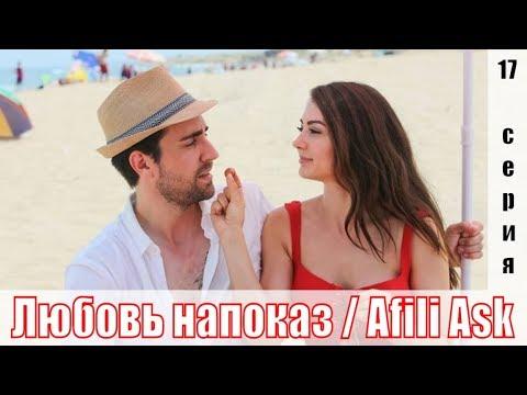 Любовь напоказ / Afili Ask - 17 серия  [на русском] | [Трейлер 4] | [сюжет, анонс]