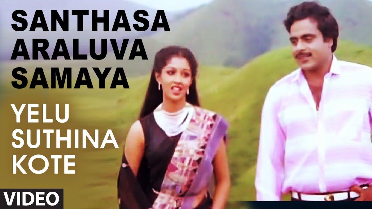 Santhasa Araluva Samayaa Lyrics - Yelu Suttina Kote|S. P. Balasubramanyam,|Selflyrics