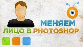 Как Поменять Лицо на Фото в Photoshop CC
