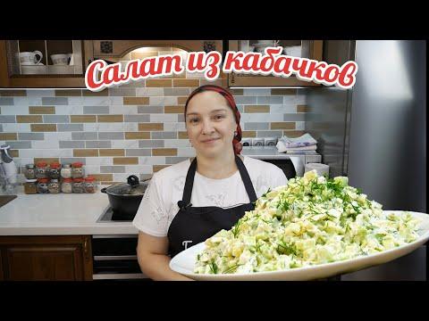 Наконец-то у меня СВОЯ кухня. Салат из КАБАЧКОВ, авторский рецепт, цыганка готовит.