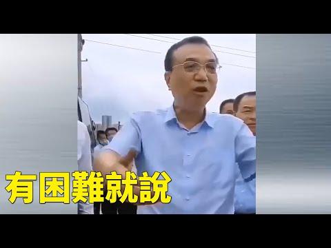 习李视察被讽作秀 网友对比双方角色差异(图/视频)