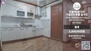 [보는부동산] 송파구 주택 매매 전철역4분거리 거실있는…