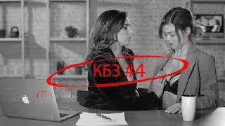 Смотреть видео Хоменки в студии и неделя моды в Москве / КБЗ#4 онлайн