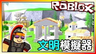 Roblox中的世紀帝國!文明模擬器!機器磚塊 Roblox【至尊星】 thumbnail