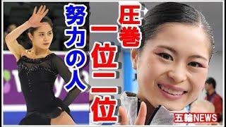 GPスケートアメリカは宮原知子・坂本花織選手の日本人の圧巻ワンツー...