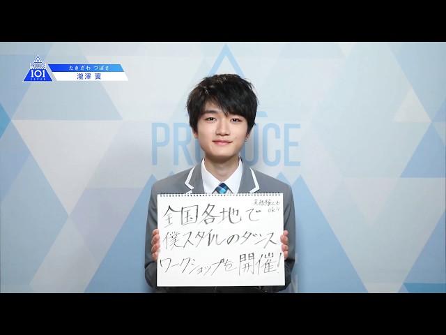 PRODUCE 101 JAPANㅣ千葉ㅣ【瀧澤 翼(Takizawa Tsubasa)】ㅣ国民プロデューサーのみなさまへの公約