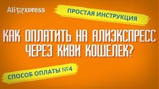 видео Как платить на Алиэкспресс через Киви кошелек, как зарегистрировать Киви кошелек