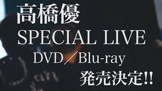 「高橋優 SPECIAL LIVE DVD/Blu-ray Diary of 2019 -STARTING OVER & 胡坐-」ティザー映像