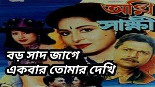 Boro Sad Jage Ekbar Tomay Dekhi | বড় সাধ জাগে একবার দেখি | Sabana Popi Shakil Khan |