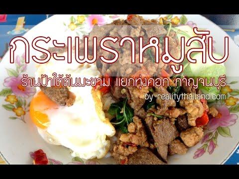 Thai basil pork recipe ผัดกระเพราหมูสับ สูตรอาหารจานเดียวอร่อย - Thai recipes