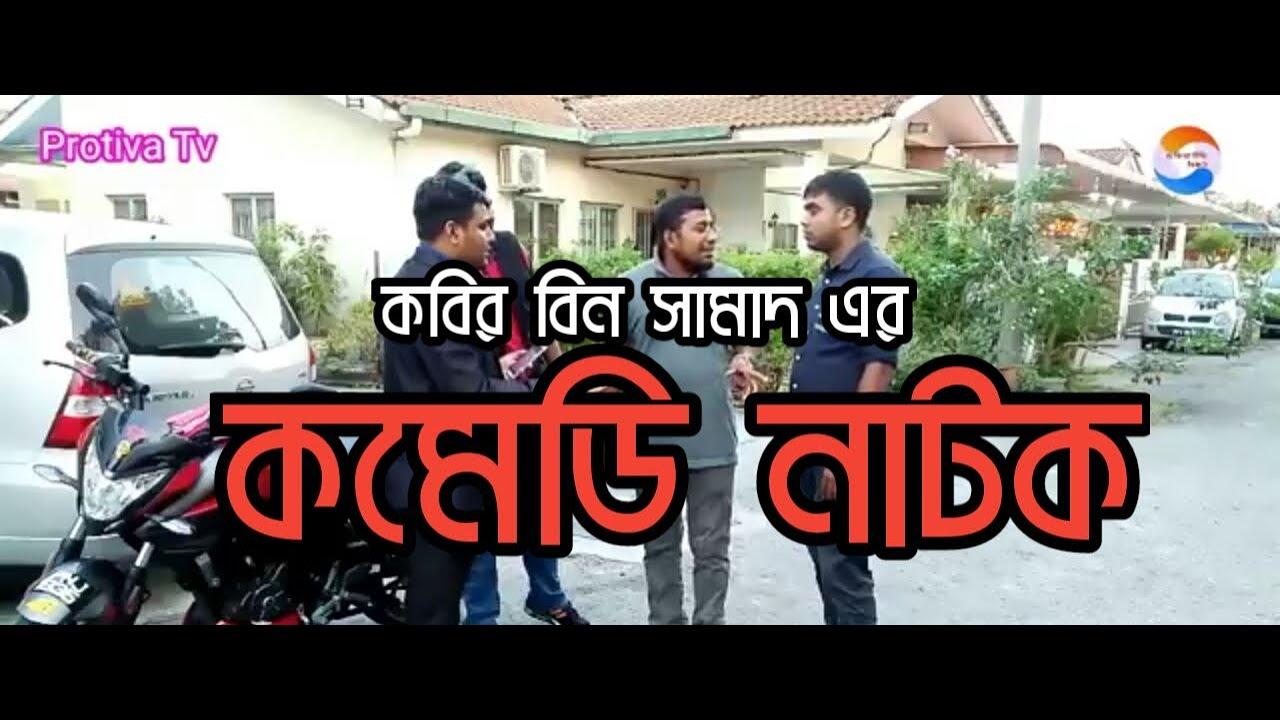 শুধু মাত্র মালয়েশিয়া প্রবাসী বাংলাদেশীরা দেখুন|| New bangla natok ||