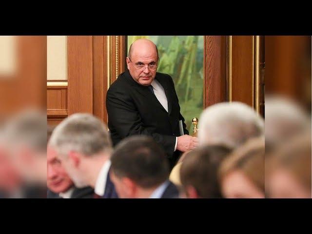 Премьер Мишустин представил новое правительство | пародия «Изгиб гитары желтой»