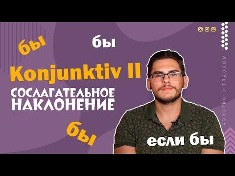 Урок немецкого языка #33. Konjunktiv II — сослагательное наклонение в немецком языке.