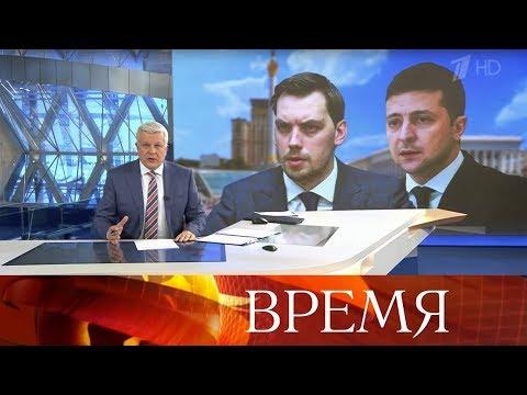 """Выпуск программы """"Время"""" в 21:00 от 16.01.2020"""