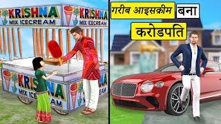 गरिब आइसक्रीम या बन आमिर Garib Ice Cream Wala Bana Amir Comedy Video हिंदी कहानिया Hindi Kahaniya