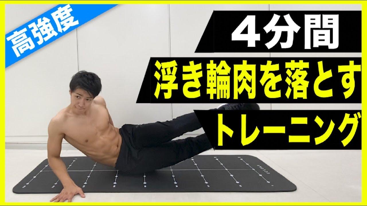 【4分間】お腹・腰回りの浮き輪肉をごっそり落とす贅肉撃退腹筋トレーニング