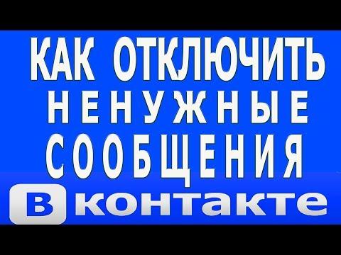 Как Отключить Запретить Писать Посторонним Сообщения в ВК Вконтакте