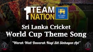 වරක් වැටී දෙවරක් නැගී සිටි සිංහයන් අපි - Sri Lanka Cricket World Cup Song [Official Audio]