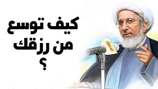 كيف توسع من رزقك ؟ - الشيخ حبيب الكاظمي