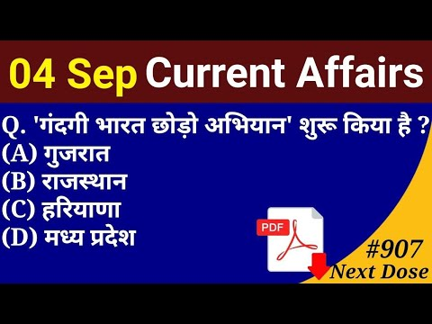 TODAY DATE 04/09/2020 CURRENT AFFAIRS VIDEO AND PDF FILE DOWNLORD