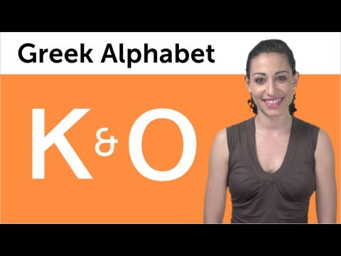 Learn to Read and Write Greek - Greek Alphabet Made Easy - Kappa and Omikron