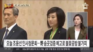 조윤선 청문회, '딸 특혜, 과소비…' 문제적 여자