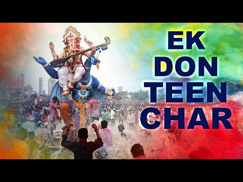 Ek Doon Teen Char | Full Video | Lord Ganesha Aarti || 2016 Latest Ganesh Aarti