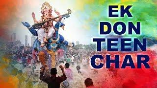 Ek Doon Teen Char | Full Video | Lord Ganesha Aarti || 2016 Latest Ganesh Aarti
