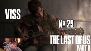 VISS - The Last Of Us Part II #29 | PS4PRO