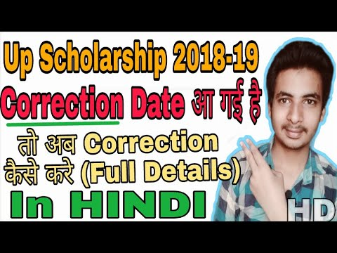 up scholarship 2018-19 Form me correction kaise kare || How to correction in Up Scholarship Form