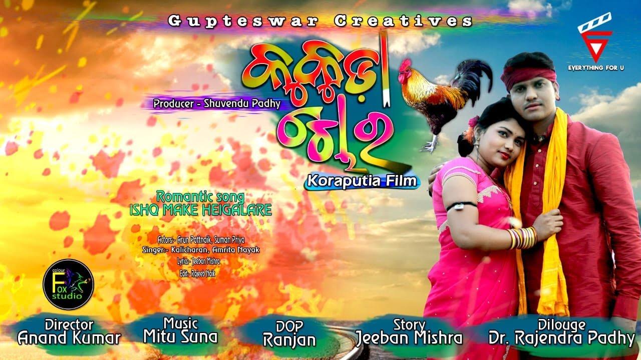 Ishq mate hei gala re   koraputia Film Song   Kukuda Chor   Suman Priya & Anup   Anand Kumar   EfU