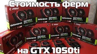 Стоимость ферм на GTX 1050ti MSI Gaming 4gb