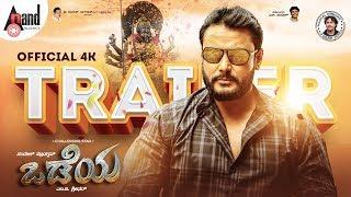Odeya || Kannada 4K Trailer || Challenging Star Darshan || M.D.Shridhar || N.Sandesh || Arjun Janya
