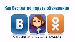 Как бесплатно и правильно подать объявление в Интернете ОК, ВК(, 2017-08-22T15:20:30.000Z)