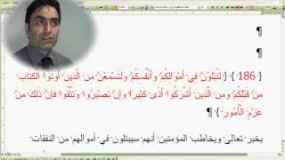 Al-i İmran suresi 185--186 (Doç. Dr. Halis AYDEMİR)