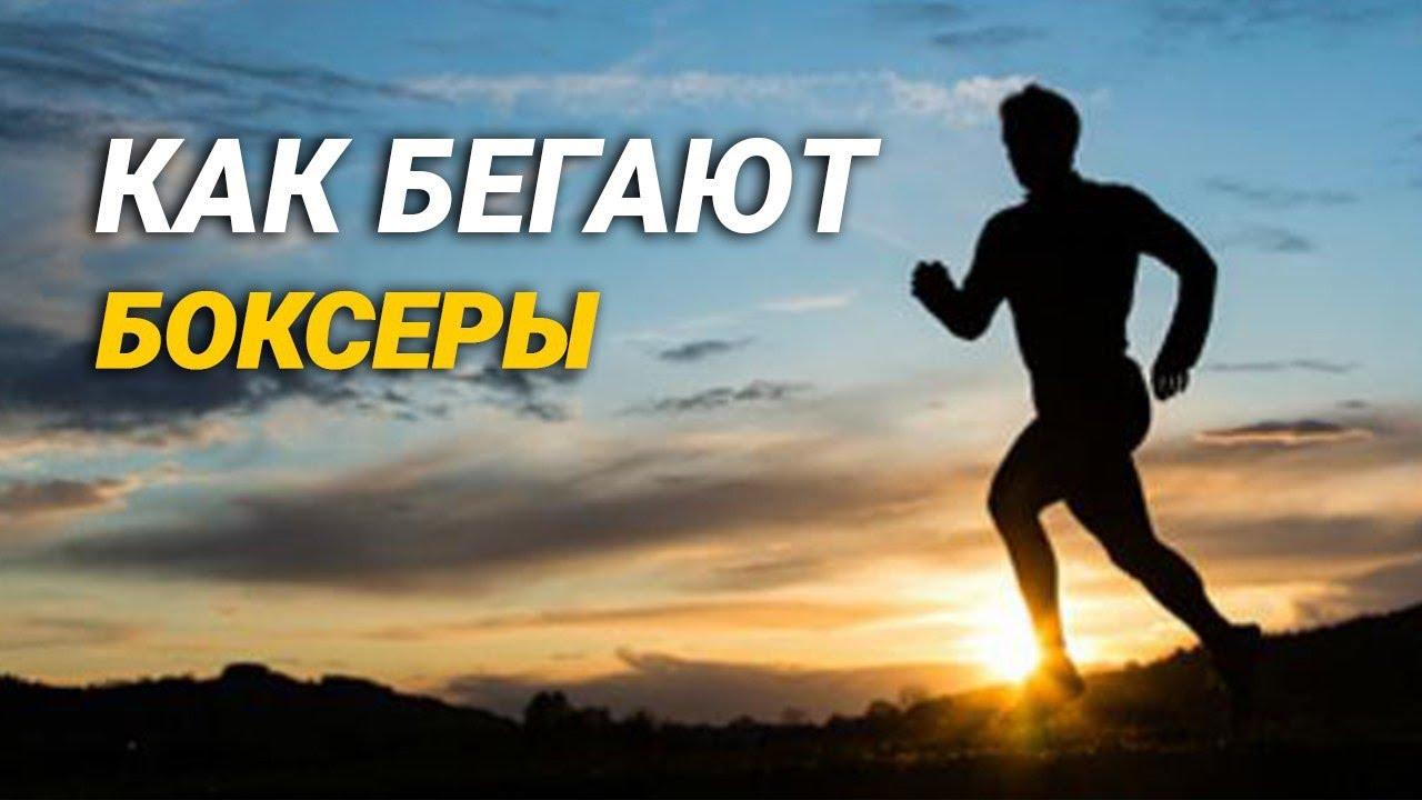 Бокс - за сколько боксеры пробегают 3 км