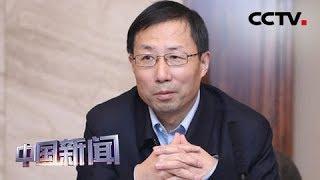 [中国新闻] 中国工业总体平稳 将持续推进对外开放 | CCTV中文国际