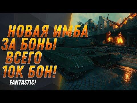 НОВАЯ ИМБА ЗА 10К БОН Wot 2020! ПОВЕЗЛО ЕСЛИ КОПИЛ БОНЫ! БОНОВЫЙ МАГАЗИН 2.0 премы World Of Tanks