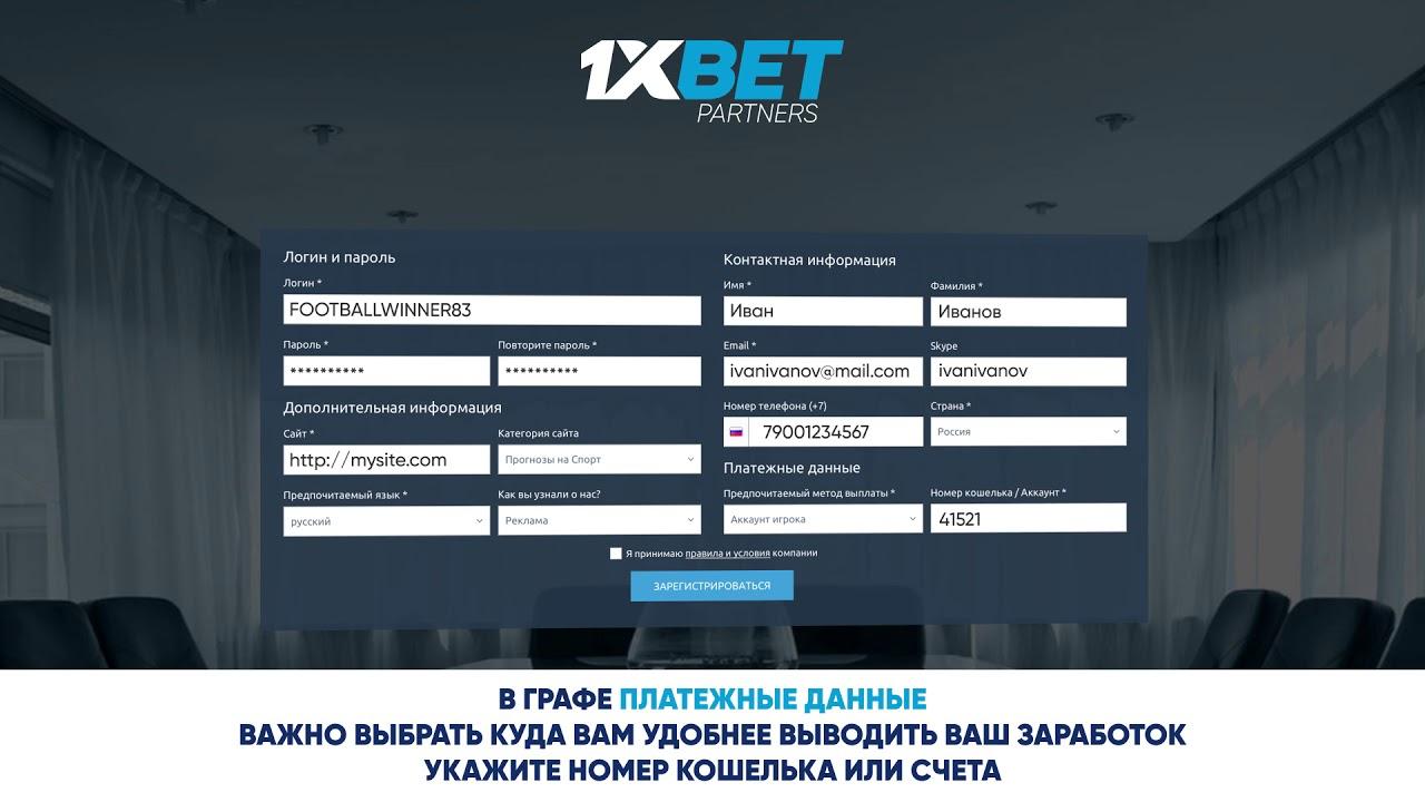 Partners1xbet как зарегистрироваться в партнерской программе 1xbet