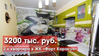 2 к квартира с хорошим ремонтом в ЖК «Форт Карасун»!