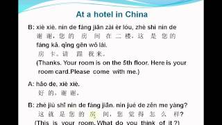Mandarin Chinese-Lesson 74--At a hotel in China