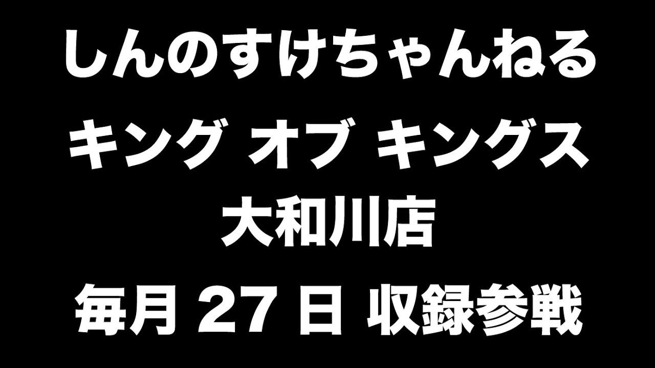 キング オブ キングス 大和 川 店