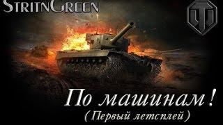 """Поиграем в World of Tanks #1 """"Первый летсплей"""""""