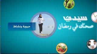 الحلقة (٢) كيف يتخلص الجسم من السموم في رمضان؟