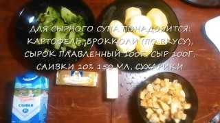 Сырный суп с сухариками и брокколи