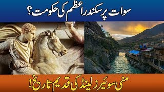 Historical Facts About Swat Valley  Alexander The Great