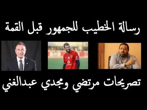اخبار النادي الاهلي اليوم الثلاثاء 26 مارس   رسالة الخطيب للجمهور وتصريحات رئيس الزمالك
