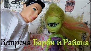 Заколдованная Барби 12 серия Встреча Барби и Райана