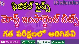 physics physical science most important bits in telugu previous all exams questionsp